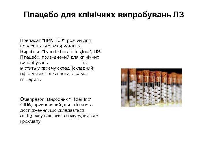 Плацебо для клінічних випробувань ЛЗ Препарат