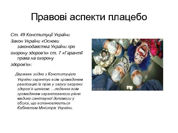 Правові аспекти плацебо Ст. 49 Конституції України Закон України «Основи законодавства України про охорону