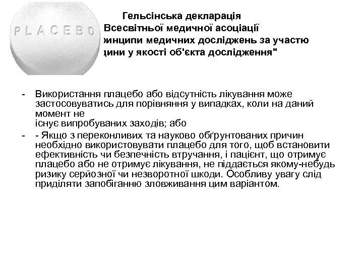 Гельсінська декларація Всесвітньої медичної асоціації