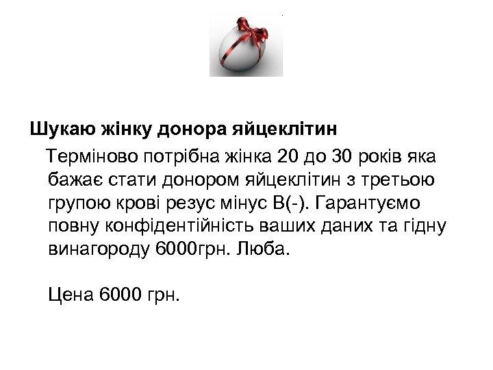 Шукаю жінку донора яйцеклітин Терміново потрібна жінка 20 до 30 років яка бажає стати