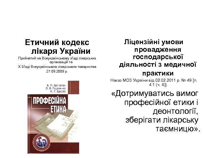 Етичний кодекс лікаря України Прийнятий на Всеукраїнському з'їзді лікарських організацій та Х З'їзді Всеукраїнського