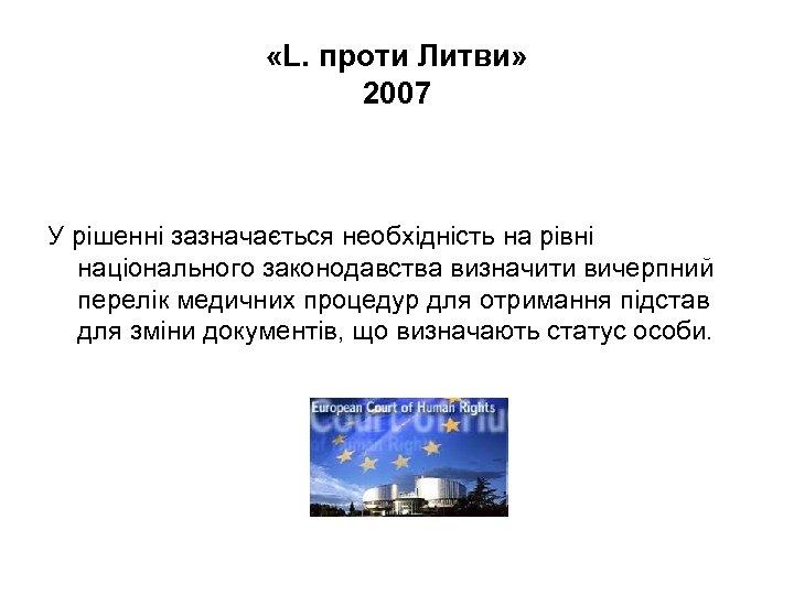 «L. проти Литви» 2007 У рішенні зазначається необхідність на рівні національного законодавства визначити