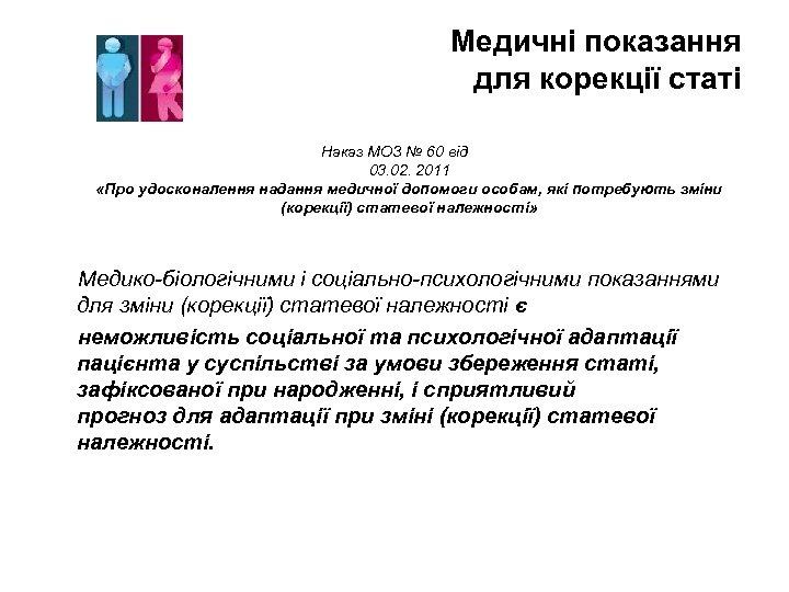 Медичні показання для корекції статі Наказ МОЗ № 60 від 03. 02. 2011 «Про