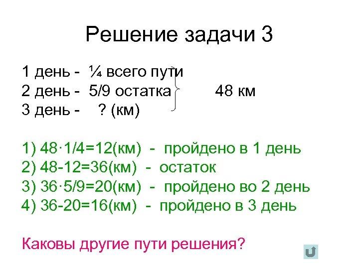 Решение задачи 3 1 день - ¼ всего пути 2 день - 5/9 остатка