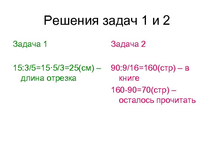 Решения задач 1 и 2 Задача 1 Задача 2 15: 3/5=15· 5/3=25(см) – длина