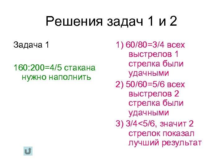 Решения задач 1 и 2 Задача 1 160: 200=4/5 стакана нужно наполнить 1) 60/80=3/4