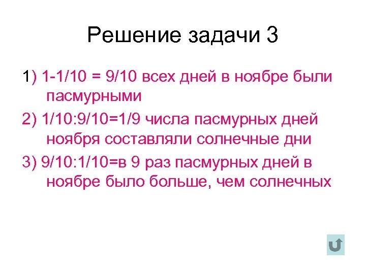 Решение задачи 3 1) 1 -1/10 = 9/10 всех дней в ноябре были пасмурными