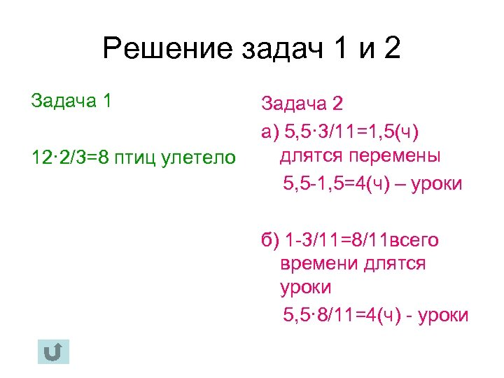 Решение задач 1 и 2 Задача 1 12· 2/3=8 птиц улетело Задача 2 а)