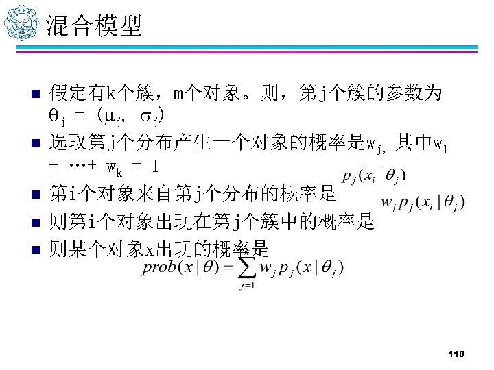 混合模型 n n n 假定有k个簇,m个对象。则,第j个簇的参数为 j = ( j, j) 选取第j个分布产生一个对象的概率是wj,其中w 1 + …+