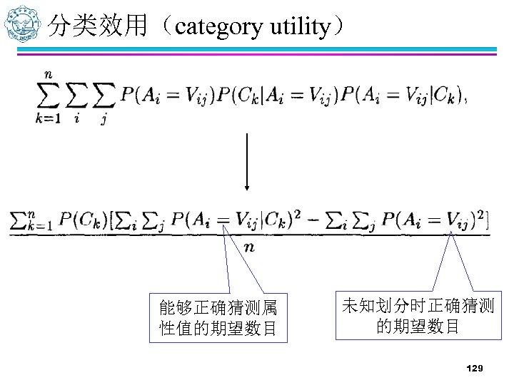 分类效用(category utility) 能够正确猜测属 性值的期望数目 未知划分时正确猜测 的期望数目 129