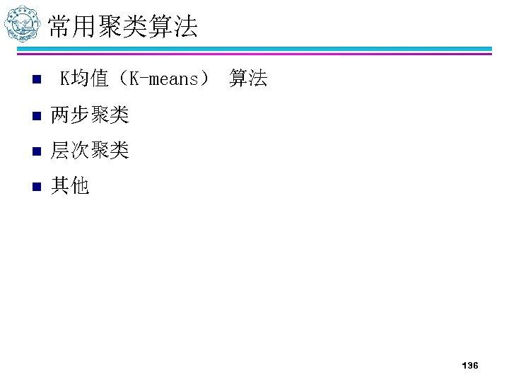 常用聚类算法 n K均值(K-means) 算法 n 两步聚类 n 层次聚类 n 其他 136