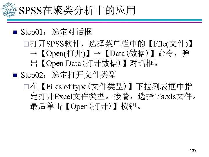 SPSS在聚类分析中的应用 n n Step 01:选定对话框 ¨ 打开SPSS软件,选择菜单栏中的【File(文件)】 →【Open(打开)】→【Data(数据)】命令,弹 出【Open Data(打开数据)】对话框。 Step 02:选定打开文件类型 ¨ 在【Files