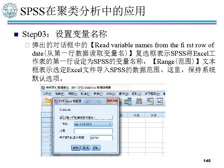 SPSS在聚类分析中的应用 n Step 03:设置变量名称 ¨ 弹出的对话框中的【Read variable names from the fi rst row of