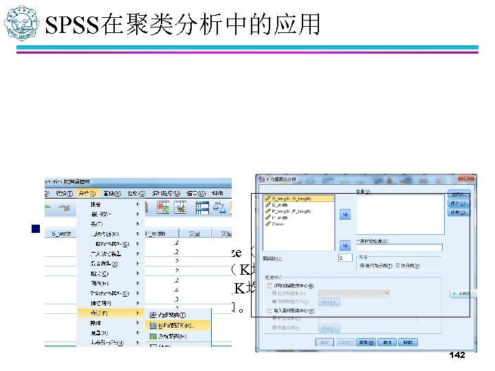 SPSS在聚类分析中的应用 n Step 05:打开对话框 ¨ 选择菜单栏中的【Analyze(分析)】→【Classify(分类)】 → 【 K-Means Cluster( K均 值 聚 类