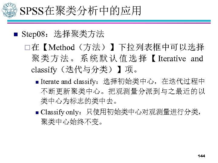 SPSS在聚类分析中的应用 n Step 08:选择聚类方法 ¨ 在【Method(方法)】下拉列表框中可以选择 聚 类 方 法 。 系 统 默