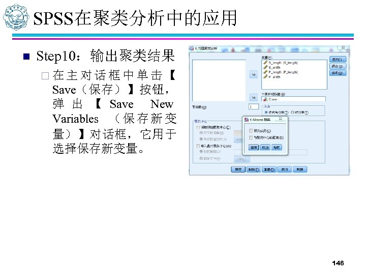 SPSS在聚类分析中的应用 n Step 10:输出聚类结果 ¨ 在主对话框中单击【 Save(保存)】按钮, 弹 出 【 Save New Variables (