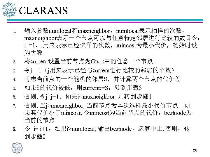 CLARANS 1. 2. 3. 4. 5. 6. 7. 8. 输入参数numlocal和maxneighbor,numlocal表示抽样的次数, maxneighbor表示一个节点可以与任意特定邻居进行比较的数目令: i =1,i用来表示已经选样的次数,mincost为最小代价,初始时设 为大数