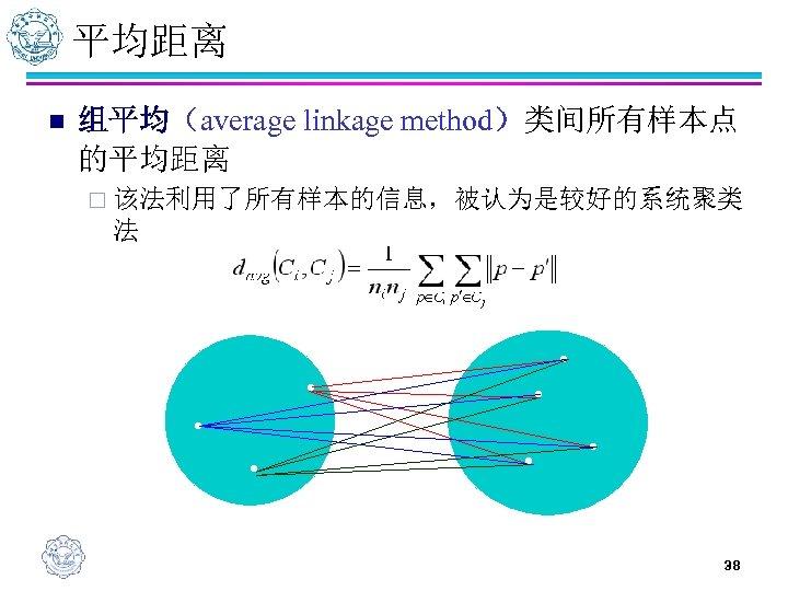 平均距离 n 组平均(average linkage method)类间所有样本点 的平均距离 ¨ 该法利用了所有样本的信息,被认为是较好的系统聚类 法 • • 38