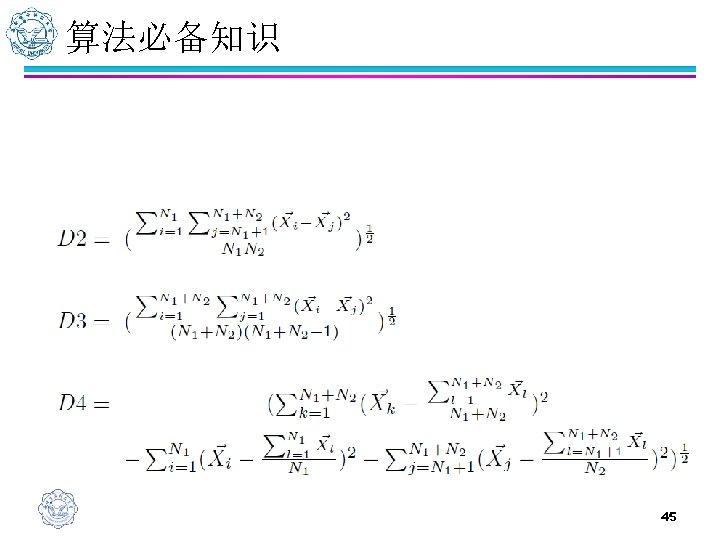 算法必备知识 ¨ D 2:平均聚类间距离 ¨ D 3:平均聚类内距离 ¨ D 4:变化引导的增量距离 45