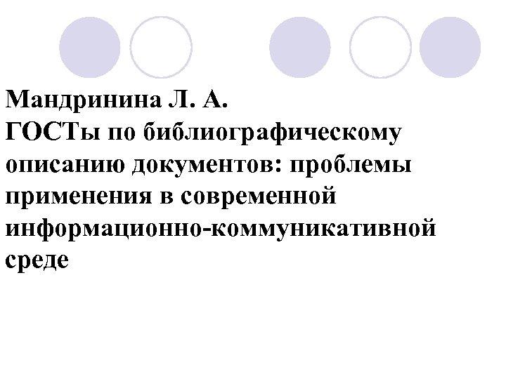 Мандринина Л. А. ГОСТы по библиографическому описанию документов: проблемы применения в современной информационно-коммуникативной среде