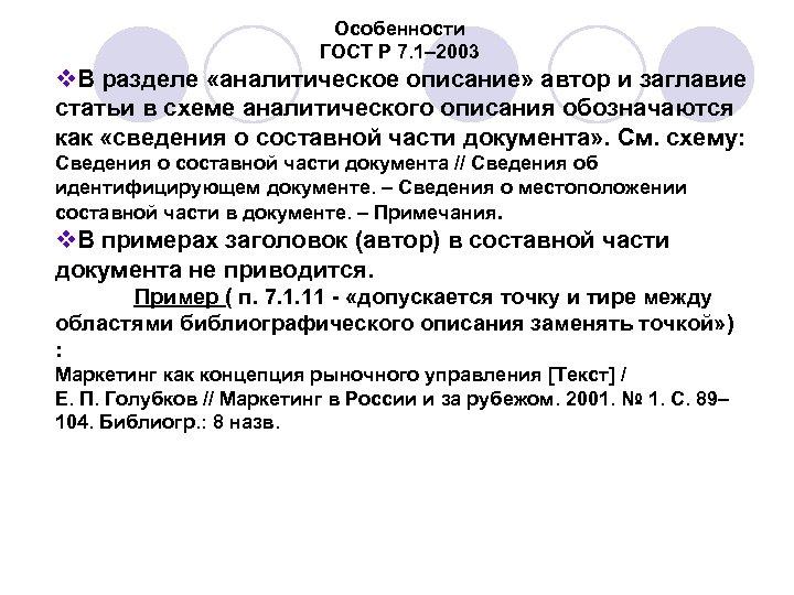 Особенности ГОСТ Р 7. 1– 2003 v. В разделе «аналитическое описание» автор и заглавие