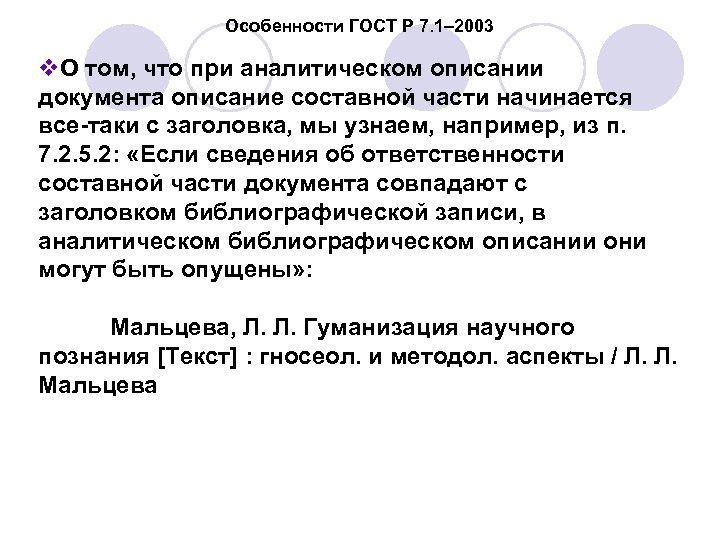 Особенности ГОСТ Р 7. 1– 2003 v. О том, что при аналитическом описании документа