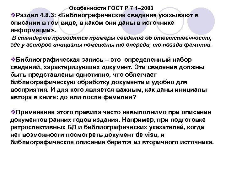 Особенности ГОСТ Р 7. 1– 2003 v. Раздел 4. 8. 3: «Библиографические сведения указывают