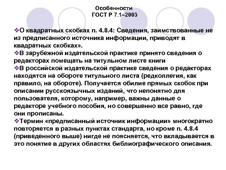 Особенности ГОСТ Р 7. 1– 2003 v. О квадратных скобках п. 4. 8. 4:
