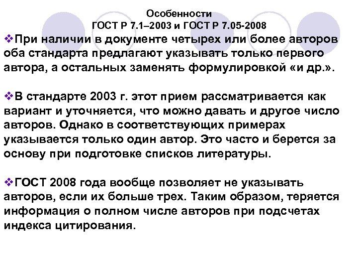 Особенности ГОСТ Р 7. 1– 2003 и ГОСТ Р 7. 05 -2008 v. При