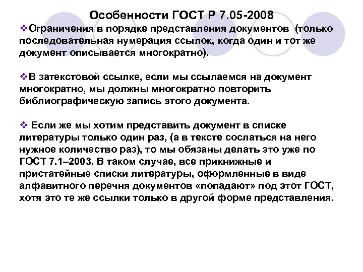 Особенности ГОСТ Р 7. 05 -2008 v. Ограничения в порядке представления документов (только последовательная