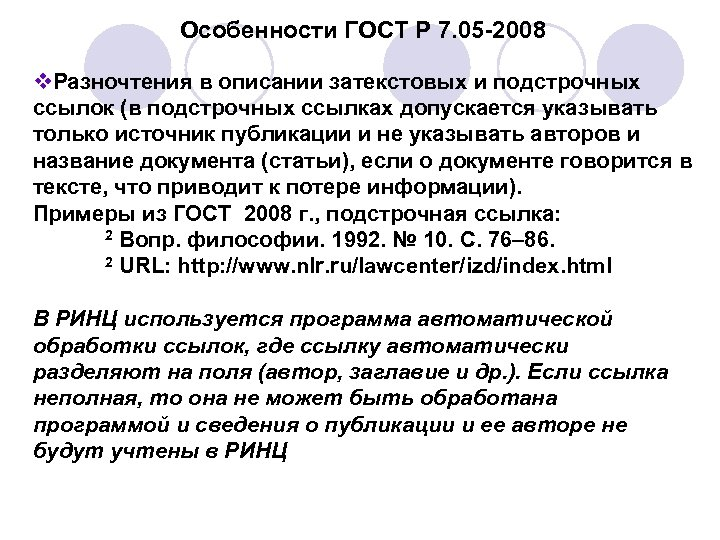 Особенности ГОСТ Р 7. 05 -2008 v. Разночтения в описании затекстовых и подстрочных ссылок