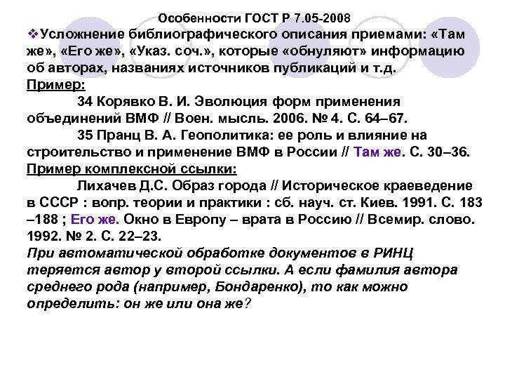 Особенности ГОСТ Р 7. 05 -2008 v. Усложнение библиографического описания приемами: «Там же» ,