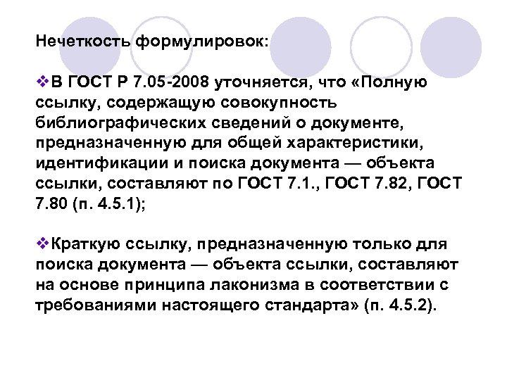 Нечеткость формулировок: v. В ГОСТ Р 7. 05 -2008 уточняется, что «Полную ссылку, содержащую