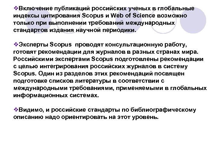 v. Включение публикаций российских ученых в глобальные индексы цитирования Scopus и Web of Science