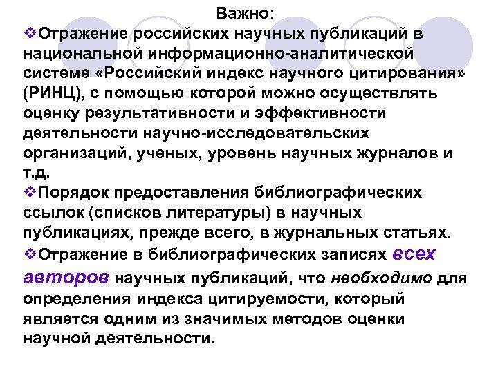 Важно: v. Отражение российских научных публикаций в национальной информационно-аналитической системе «Российский индекс научного цитирования»