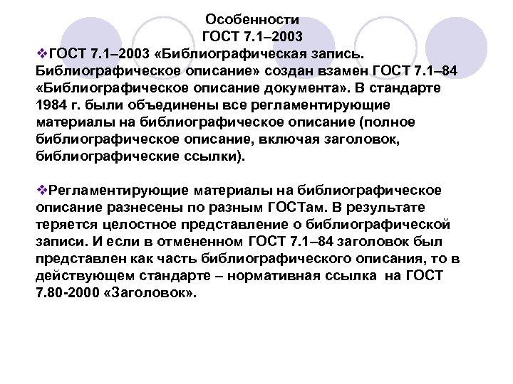 Особенности ГОСТ 7. 1– 2003 v. ГОСТ 7. 1– 2003 «Библиографическая запись. Библиографическое описание»