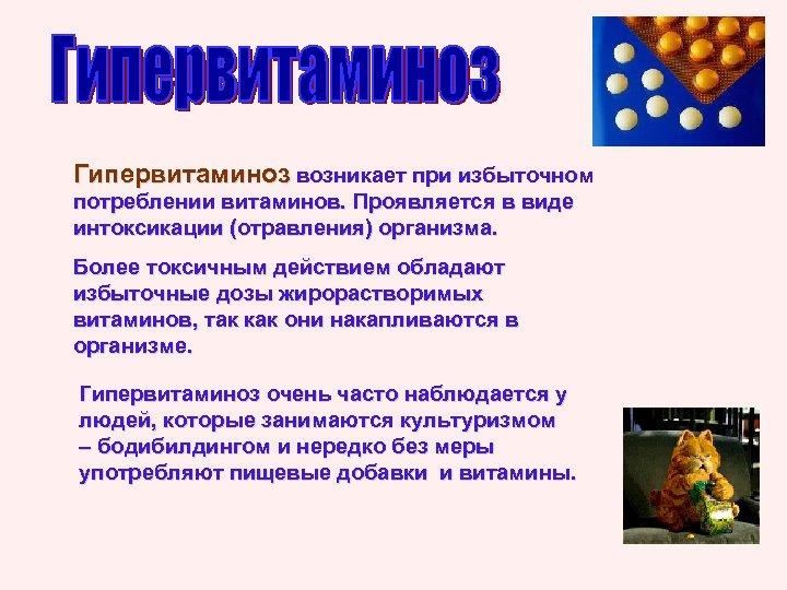 Гипервитаминоз возникает при избыточном потреблении витаминов. Проявляется в виде интоксикации (отравления) организма. Более токсичным