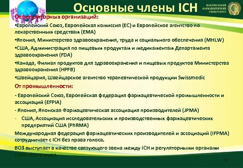 Основные члены ІСН От регуляторных организаций: • Европейский Союз, Европейская комиссия (ЕС) и Европейское