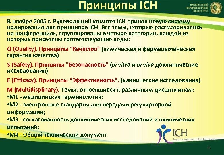 Принципы ICH В ноябре 2005 г. Руководящий комитет ICH принял новую систему кодирования для