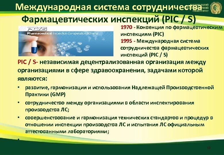 Международная система сотрудничества Фармацевтических инспекций (PIC / S) 1970 Конвенция по фармацевтическим инспекциям (PIC)