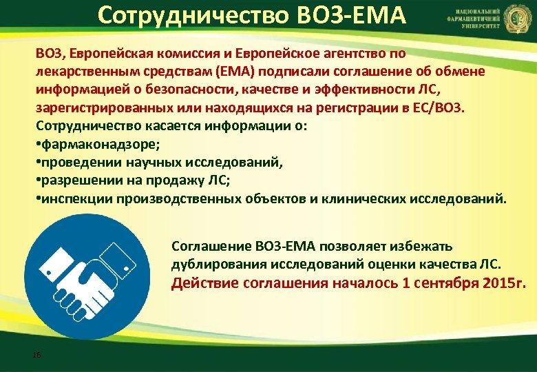 Сотрудничество ВОЗ ЕМА ВОЗ, Европейская комиссия и Европейское агентство по лекарственным средствам (EMA) подписали
