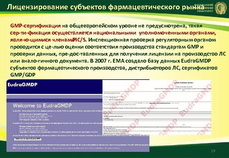 Лицензирование субъектов фармацевтического рынка GMP сертификация на общеевропейском уровне не предусмотрена, такая сер ти