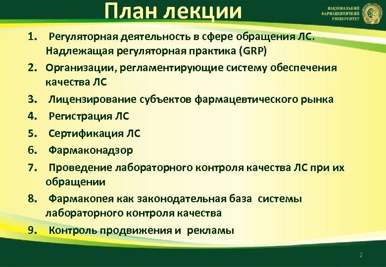 План лекции 1. Регуляторная деятельность в сфере обращения ЛС. Надлежащая регуляторная практика (GRP) 2.