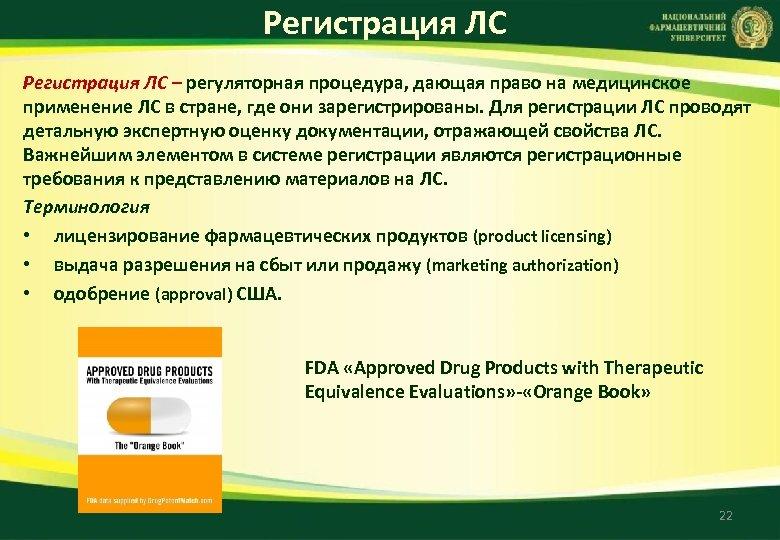 Регистрация ЛС – регуляторная процедура, дающая право на медицинское применение ЛС в стране, где