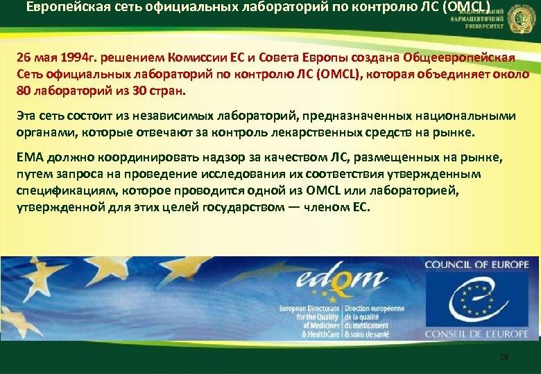 Европейская сеть официальных лабораторий по контролю ЛС (OMCL) 26 мая 1994 г. решением Комиссии