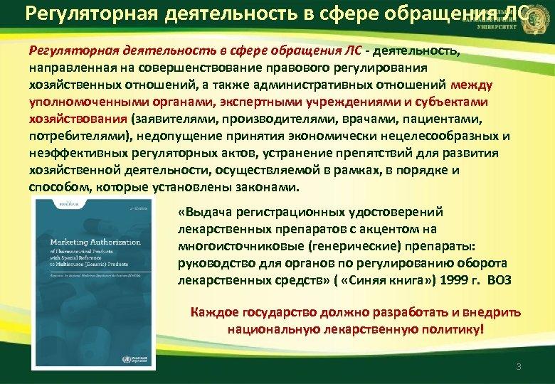 Регуляторная деятельность в сфере обращения ЛС деятельность, направленная на совершенствование правового регулирования хозяйственных отношений,
