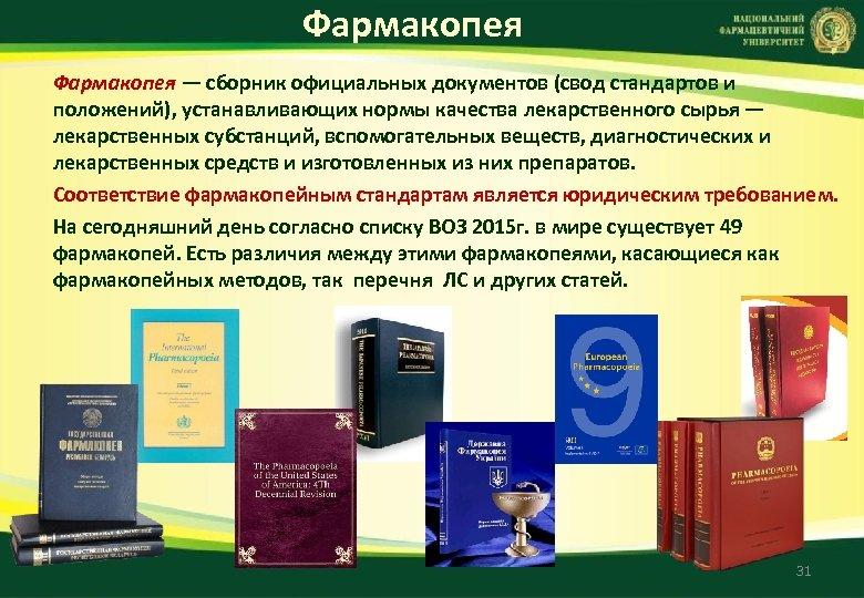 Фармакопея — сборник официальных документов (свод стандартов и положений), устанавливающих нормы качества лекарственного сырья