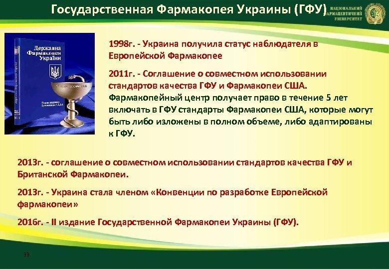 Государственная Фармакопея Украины (ГФУ) 1998 г. Украина получила статус наблюдателя в Европейской Фармакопее 2011