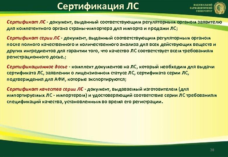 Сертификация ЛС Сертификат ЛС документ, выданный соответствующим регуляторным органом заявителю для компетентного органа страны
