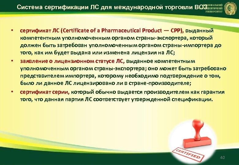Система сертификации ЛС для международной торговли ВОЗ • • • сертификат ЛС (Certificate of